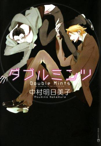 Un manga d'Asumiko Nakamura en film !