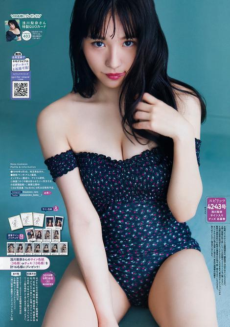 Magazine : ( [Big Comic Spirits] - 2019 / N°42-N°43 - Nana Asakawa & BIG COMIC SPIRITS CUP Presented by Sammy Centric )
