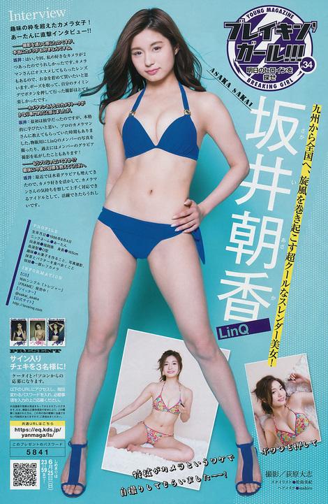 Magazine : ( [Young Magazine] - 2017 / N°29 - Yuka Ogura & Miyu Suzumoto Staring )