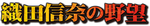 Liste des épisodes d'Oda Nobuna No Yabou