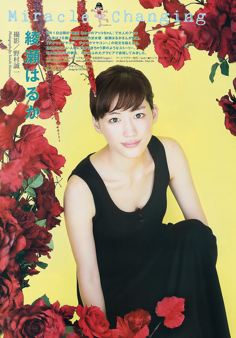 Session idol ( soft ) : ( [Big Comic Spirits] - 2012 / N°39 - Haruka Ayase Centric )