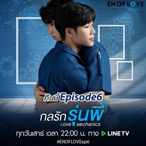 En Of Love: Épisode 6