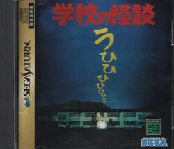 "GAKKOU NO KAIDAN ""THE SCHOOL GHOST STORY"""