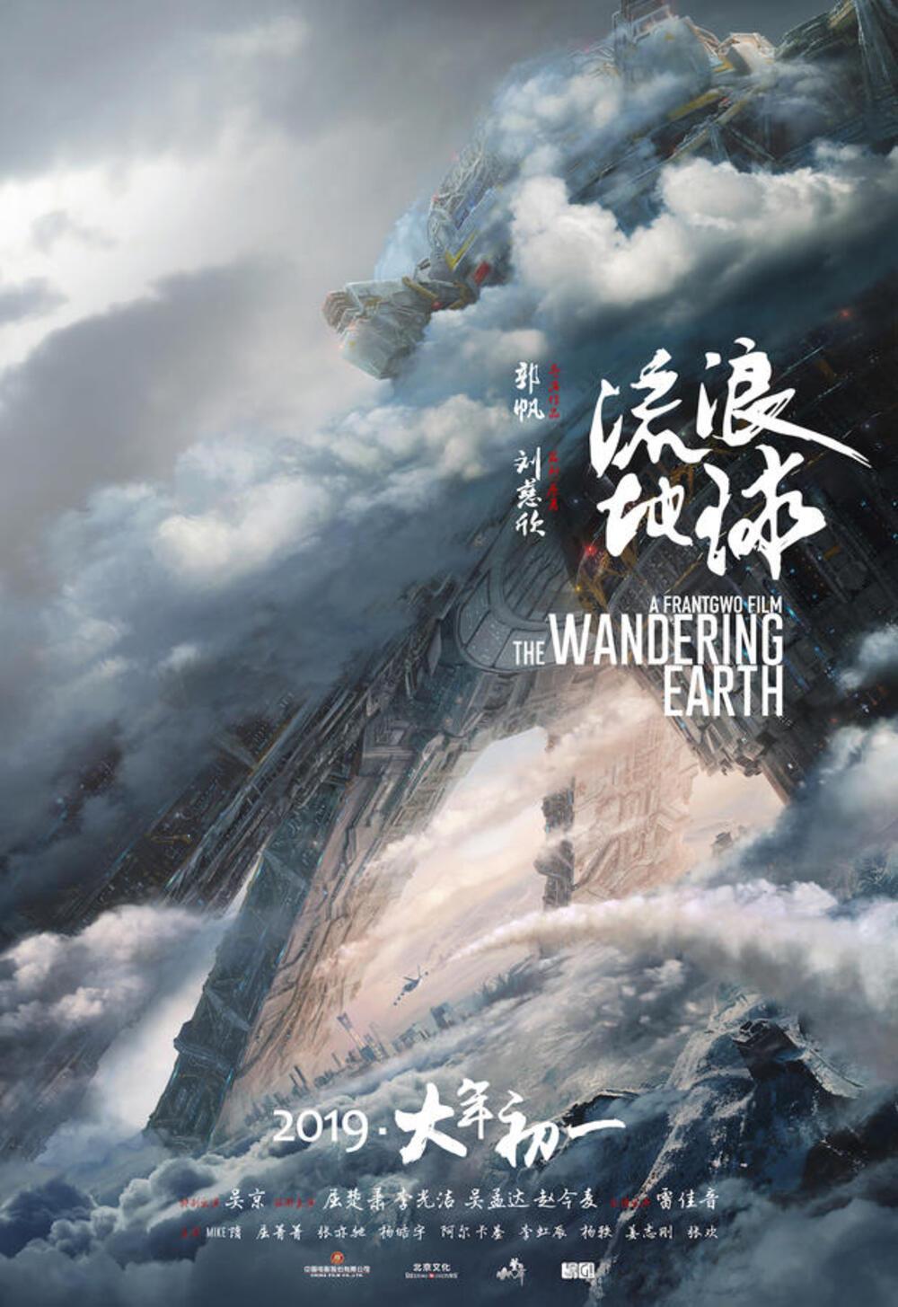 Liu Lang Di Qiu / The Wandering Earth (2019)