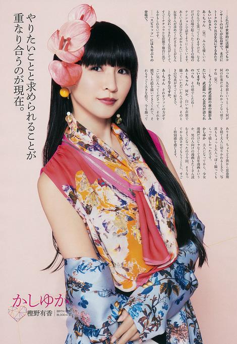 Magazine : ( [Big Comic Spirits] - 2017 / N°40 - Perfume Centric )
