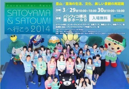 Site du Satoyama & Satoumi movement