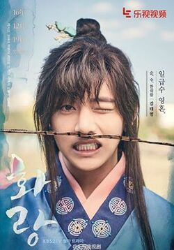 V_ 'Hwarang: The Beginning'