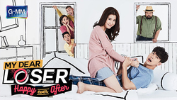 My Dear Loser Series: Happy Ever After (2017)