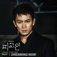 Dong Woon (BEAST) - Defendant OST Part.1 - Dreaming Now