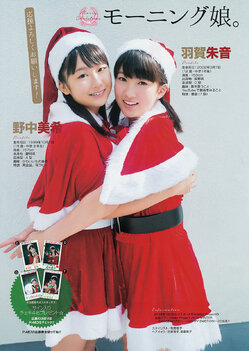 Young Gangan miki nonaka akane haga magazine december 2014