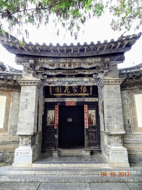 le jardin de la famille Zhang