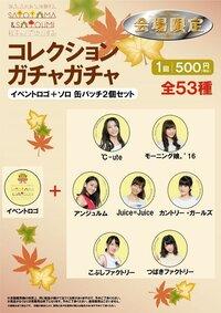 Goodies pour le prochain event du Satoyama Movement