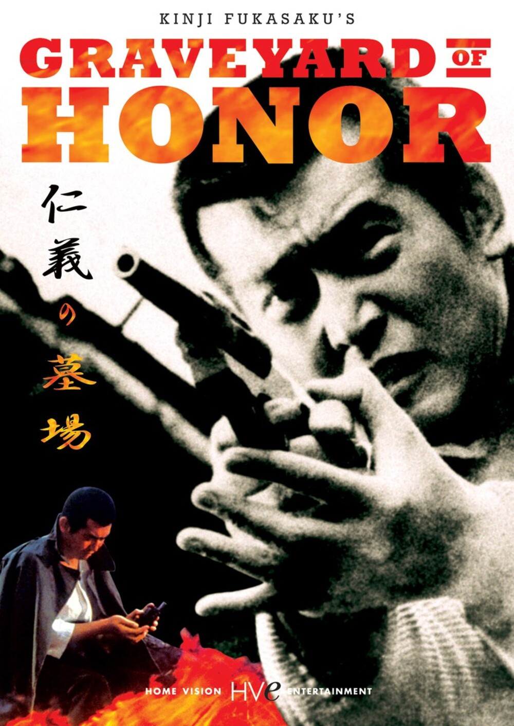 Jingi no hakaba / Graveyard of Honor (1975)