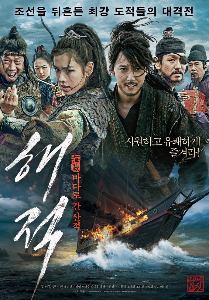 The Pirates (K film)