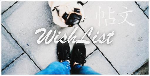 Achats (Wishlist)  購入