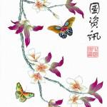 Discours de Ogura Senseï