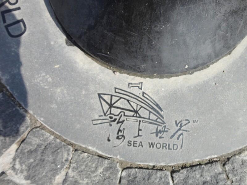 2014 SHENZHEN  SHEKOU SEA WORLD