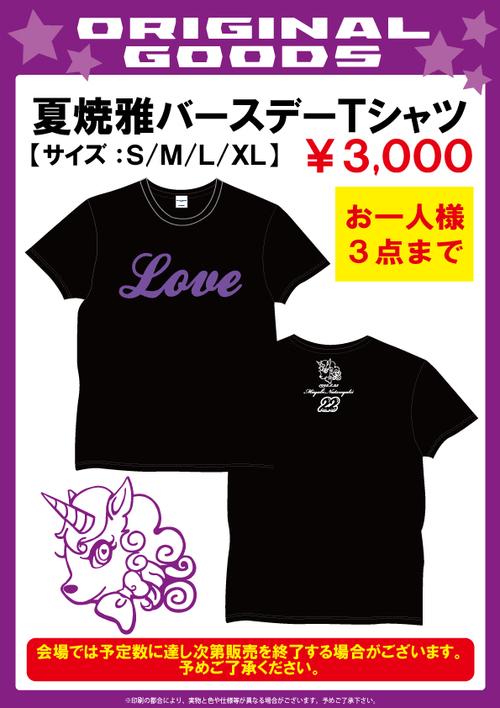T-shirt pour le 22th anniversaire de Miyabi