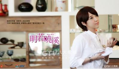 Moon River (drama chinois et taiwanais) par Min Soo Tae