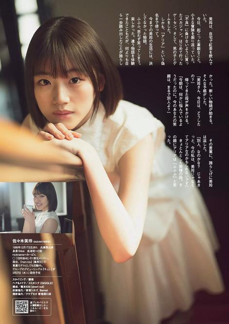 Magazine : ( [Weekly Playboy] - 2019 / n°12 )