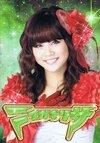 Risa Niigaki 新垣里沙 Morning Musume Concert Tour 2012 Haru Ultra Smart モーニング娘。コンサートツアー2012春~ウルトラスマート~