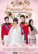 Les dramas et les Films Thaïlandais