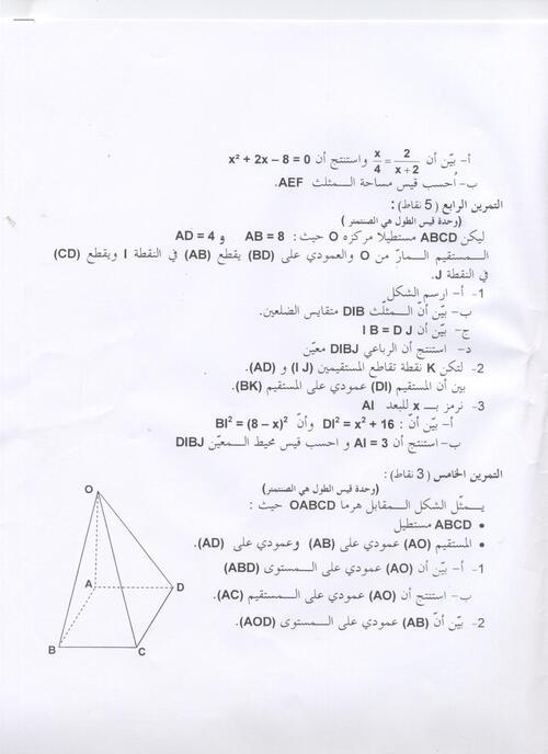 اختبار الرّياضيّات 2010 مع الإصلاح