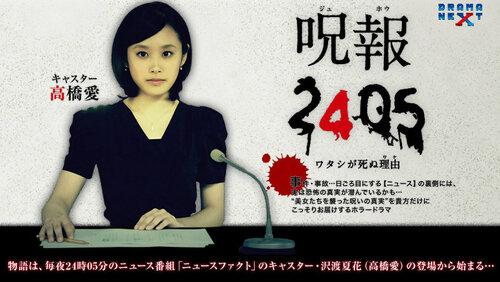 drama Juhou 2405 Watashi ga Shinu Wake ai takahashi