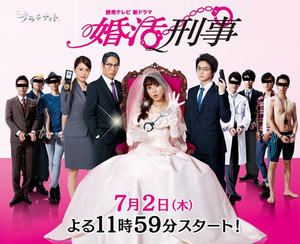 Konkatsu Deka (J-drama) ♪