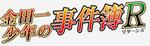 Liste des épisodes de Kindaichi Shonen no Jikenbo R