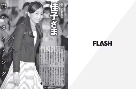 Magazine : ( [Flash] - |03/10/2017| )