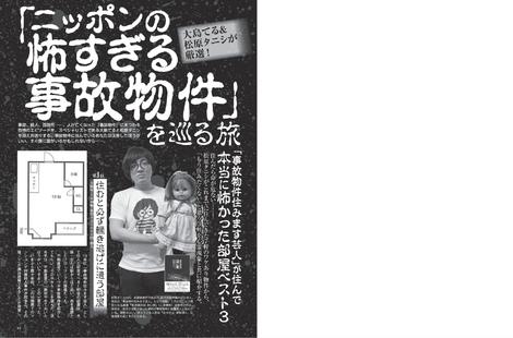 Magazine : ( [FRIDAY DYNAMITE] - 31/08/2019 )