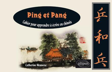 Support de Chinois (mandarin)