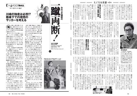 Magazine : ( [Weekly Playboy] - 2020 / n°36 )