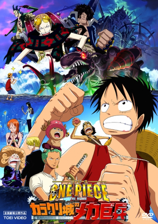 One Piece Film 7 VF Le Mecha géant du château Karakuri