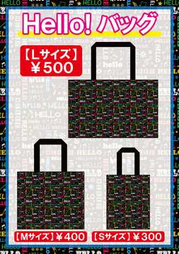 """Goodies pour """"Hello! Project Goodbye & Hello"""""""