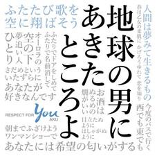 CHIKYU NO OTOKO NI AKITA TOKORO YO ~ AKU YU RESPECT ALBUM