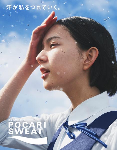 "Videos : ( [CM] - |2021/04 - Otsuka Pharmaceutical/大塚製薬| Pocari Sweat/ポカリスエット : ""But I saw you/Demo Kimi ga Mieta/「でも君が見えた」"" )"