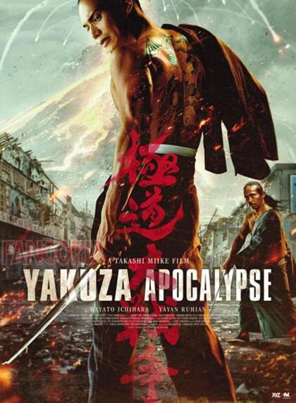 極道大戦争 / Yakuza Apocalypse (2015)