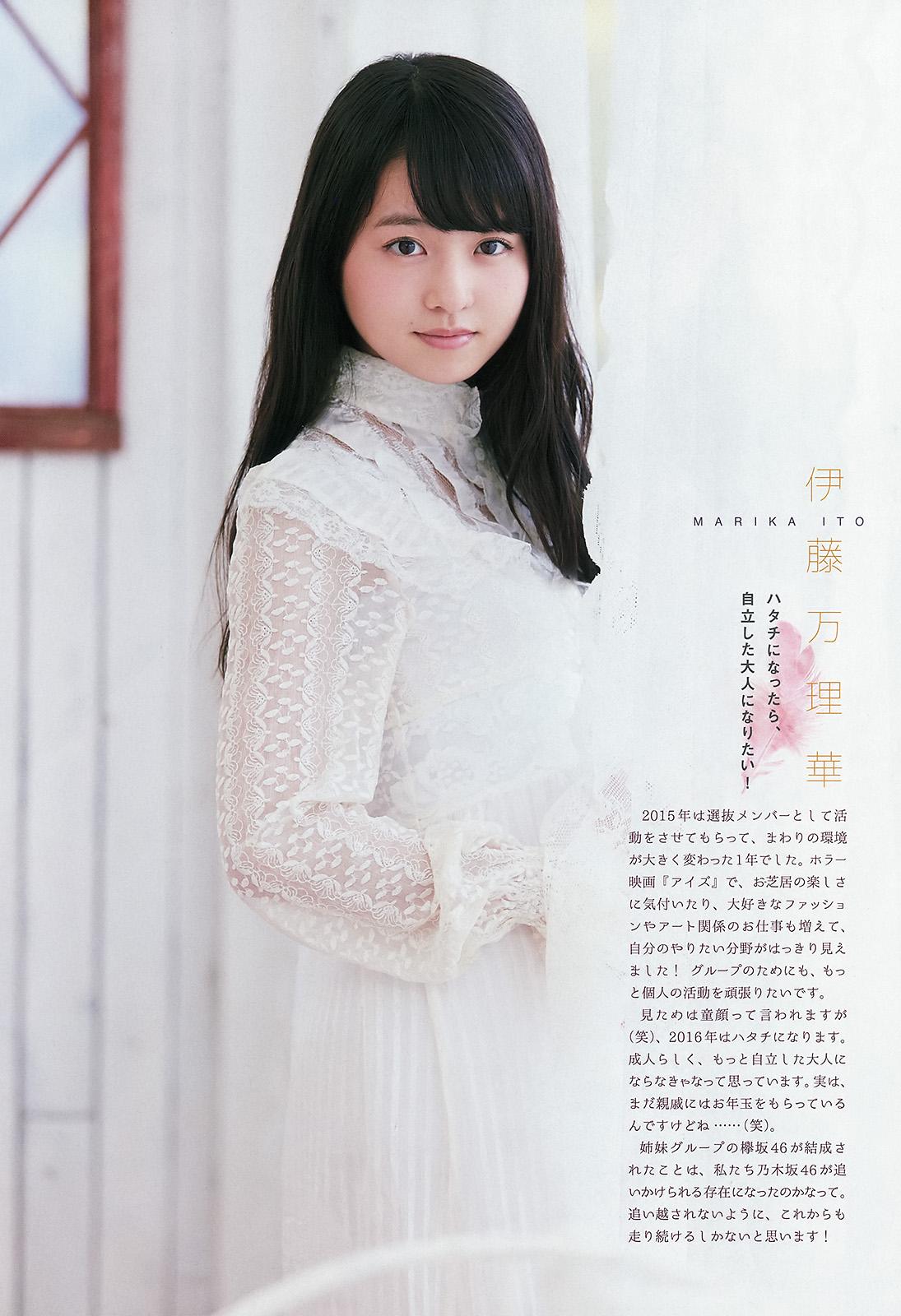 Ito Marika 伊藤万理華 Le repos d'ange