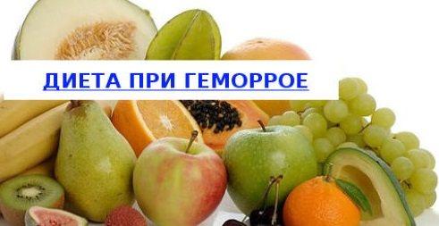 Как наладить питание при геморрое