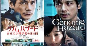 Films Hana Miyabi fansub