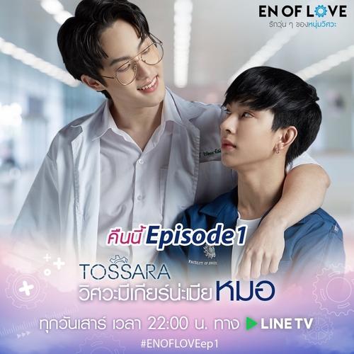 En Of Love: Épisode 1