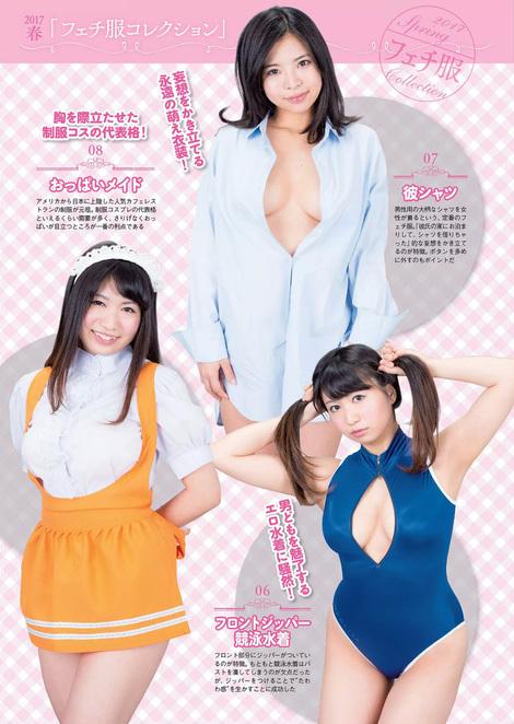 Magazine : ( [Weekly Playboy] - 2017 / n°18 )