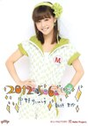 Risa Niigaki 新垣里沙 Morning Musume Concert Tour 2012 Haru Ultra Smart