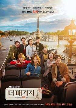 [kdrama] The Package