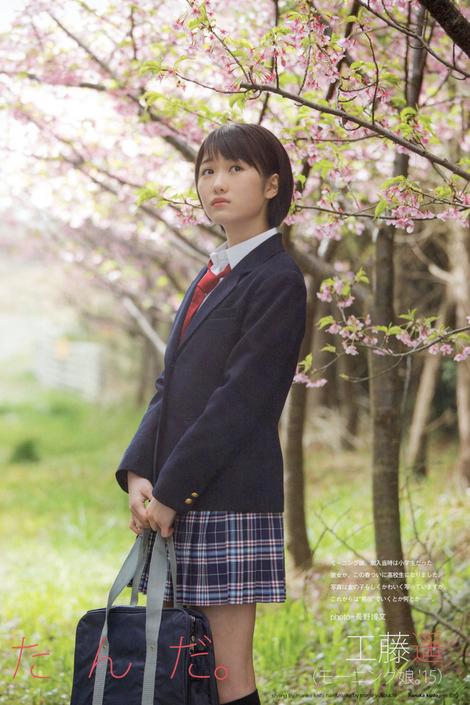 Magazine : ( [UTB] - 2015  June / n°6 / vol.230  - Haruka Kudo )