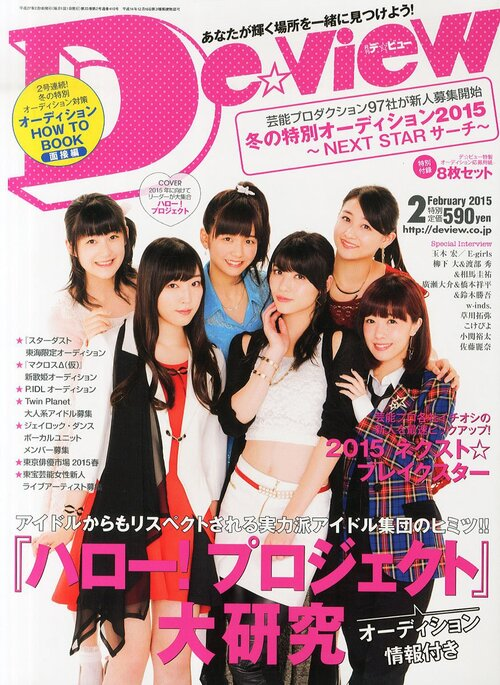 Les leaders du Hello! Project dans le magazine De・View