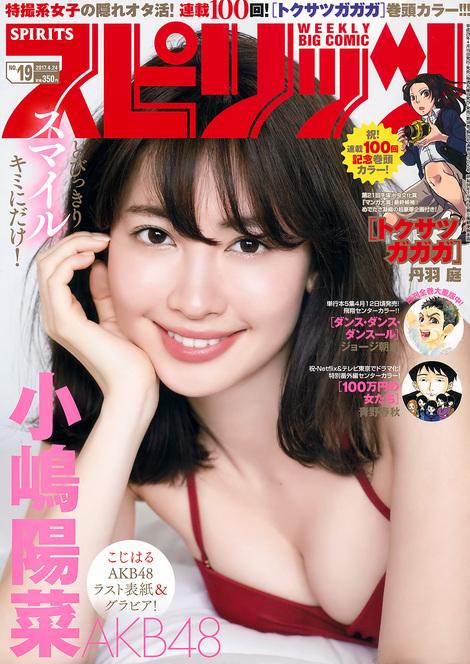 Magazine : ( [Big Comic Spirits] - 2017 / N°19 - Haruna Kojima Centric )
