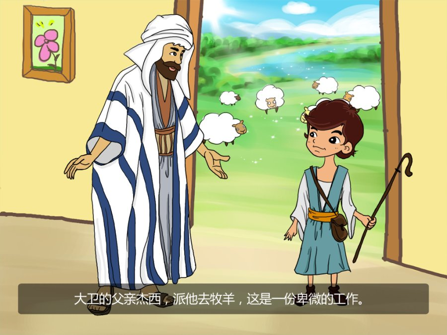 查看《儿童版圣经故事《大卫击败歌利亚》》原图,原图尺寸:1024x768